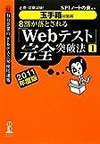【玉手箱対策用】必勝・就職試験! 8割が落とされる「Webテスト」完全突破法【1】2011年度版