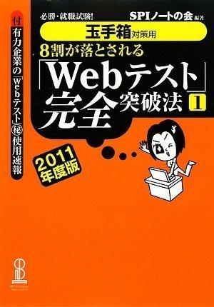 【玉手箱対策用】必勝・就職試験! 8割が落とされる「Webテスト」完全突破法【1】2011年度版の詳細を見る