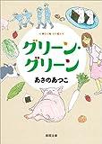 グリーン・グリーン (徳間文庫)
