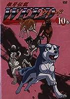 銀牙伝説 WEED 10巻 [DVD]