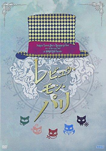 サクラ大戦 巴里花組ライブ2012 ~レビュウ・モン・パリ~ [DVD]の詳細を見る