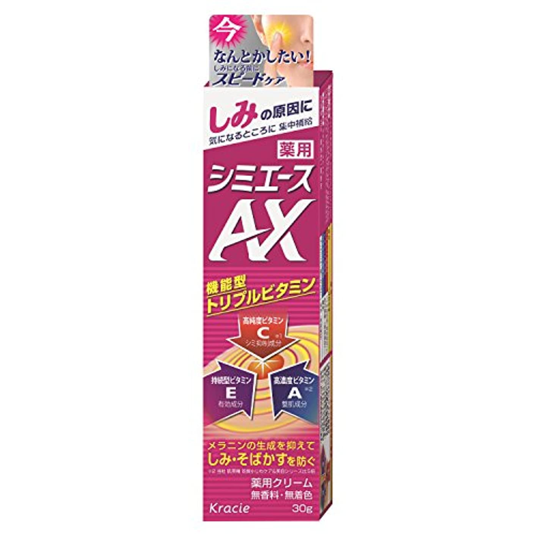 中に姿勢カジュアル薬用 シミエースAX 30g [医薬部外品]