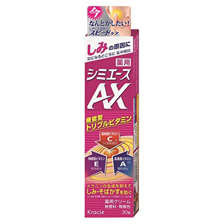土地マガジン悪化させる薬用 シミエースAX 30g [医薬部外品]