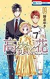 高嶺と花 9 (花とゆめコミックス)