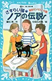 さすらい猫ノアの伝説 勇気リンリン!の巻 (講談社青い鳥文庫)