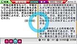 「宅建試験 ポータブル/マル合格資格奪取!」の関連画像