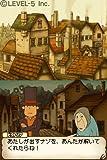 「レイトン教授と不思議な町」の関連画像