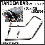 MADMAX(マッドマックス) バリオスII メッキタンデムバー 25cm(バイクパーツ) 09-0402
