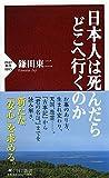 「日本人は死んだらどこへ行くのか (PHP新書)」販売ページヘ