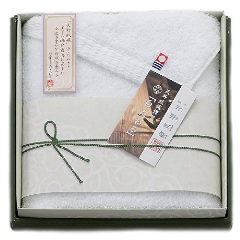今治タオル 矢野紋織謹製 白たおる フェイスタオル セット YN1519