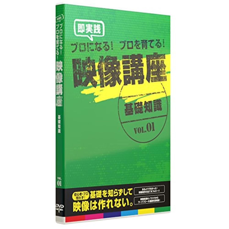 ポータブル入植者物足りないプロになるプロを育てる映像講座 基礎知識Vol.1【基礎知識編】