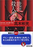 能面殺人事件 新装版 高木彬光コレクション (光文社文庫)
