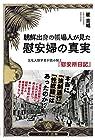 朝鮮出身の帳場人が見た 慰安婦の真実—文化人類学者が読み解く『慰安所日記』