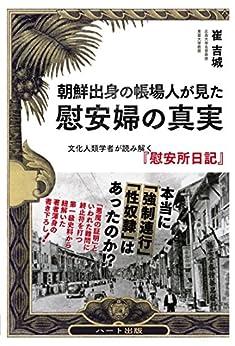 [崔 吉城]の朝鮮出身の帳場人が見た 慰安婦の真実―文化人類学者が読み解く『慰安所日記』
