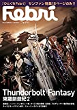 【ひとくちFebri】Thunderbolt Fantasy 東離劍遊紀2 (一迅社ブックス)