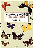 kupu‐kupuの楽園—熱帯の里山とチョウの多様性