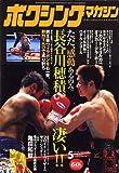 ボクシングマガジン 2006年 05月号 [雑誌]