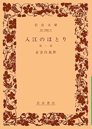 入江のほとり―他一篇 (岩波文庫 緑 39-2)の詳細を見る