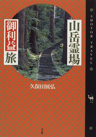 山岳霊場御利益旅 (ショトル・トラベル)