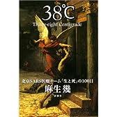 38℃ 北京SARS医療チーム「生と死」の100日