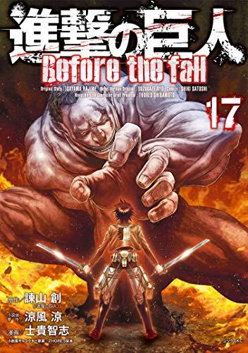 進撃の巨人 Before the fall(17) (シリウスコミックス)