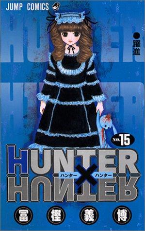 HUNTER×HUNTER NO.15