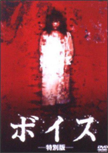 ボイス [DVD]