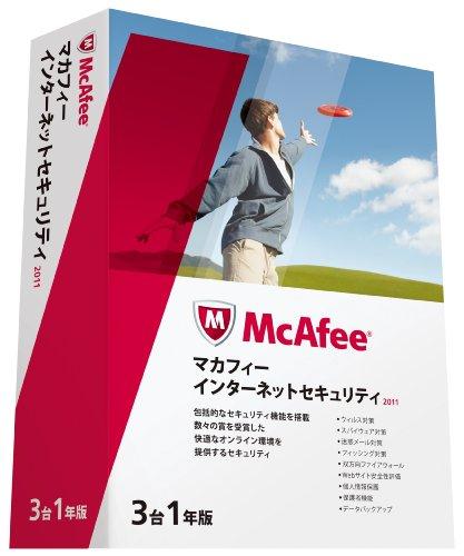 マカフィー インターネットセキュリティ 2011