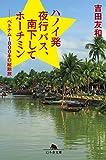 ハノイ発夜行バス、南下してホーチミン ベトナム1800キロ縦断旅 (幻冬舎文庫)