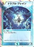 デュエルマスターズ DMC37-015R 《トリプル・ブレイン》