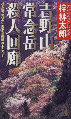 吉野山・常念岳殺人回廊 (トクマ・ノベルズ)