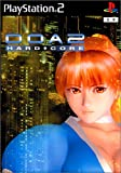 DOA2 HARD・CORE / テクモ