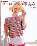 ヨーロッパの手あみ 2014春夏 キュートに装う夏ニット (Let's knit series)