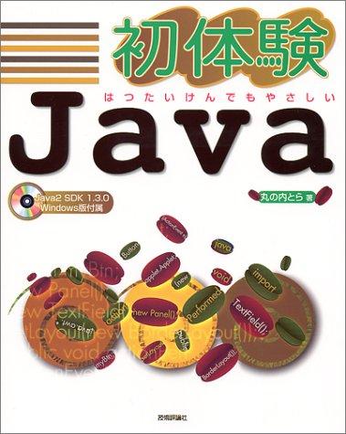 初体験Java―はつたいけんでもやさしいの詳細を見る