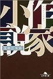 作家小説 (幻冬舎文庫)