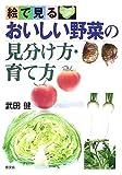 絵で見る おいしい野菜の見分け方・育て方