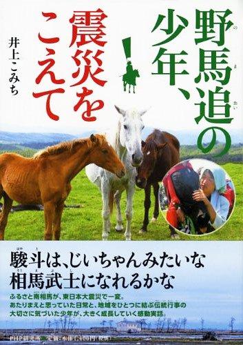 野馬追の少年、震災をこえて (心のノンフィクション)の詳細を見る
