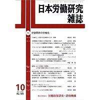 日本労働研究雑誌 2006年 10月号 [雑誌]