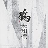 ファースト・フルアルバム  「未知標」(読み:ミチシルベ)