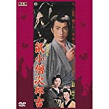 鼠小僧次郎吉 FYK-157-ON [DVD]