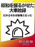 昭和を揺るがせた大事故録 だからそれは惨事となった (朝日新聞デジタルSELECT)