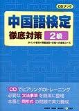 中国語検定徹底対策 2級 (CDブック)