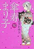 傘寿まり子(10) (KCデラックス)