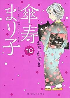 傘寿まり子の最新刊