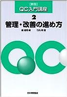 管理・改善の進め方 (QC入門講座)
