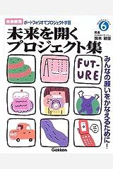 """未来教育ポートフォリオでプロジェクト学習 (6) (""""夢のかなえ方""""シリーズ) 大型本"""