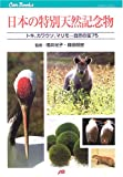 日本の特別天然記念物―トキ、カワウソ、マリモ…自然の宝75 (JTBキャンブックス―自然)の画像