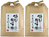 みのライス 【 精米 】 宮城県産 特別栽培米 ササニシキ 10Kg(5kg×2) 平成30年産