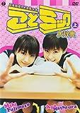 ことミック大辞典・上 [DVD]