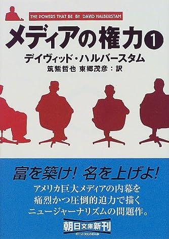 メディアの権力〈1〉 (朝日文庫)
